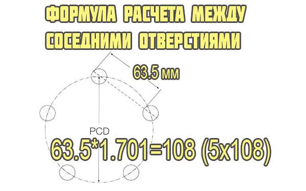 Формула расчета между соседними отверстиями