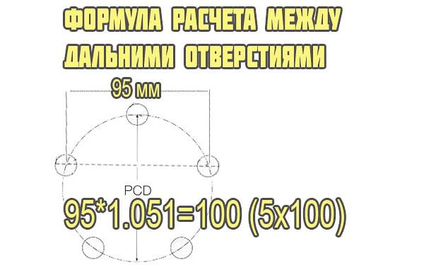 Формула расчета между дальними отверстиями